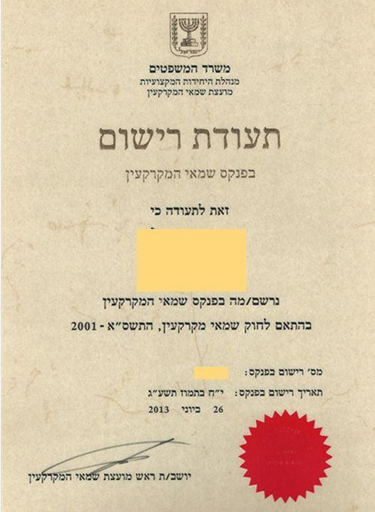 תעודת רישום שמאי מקרקעין מטעם משרד המשפטים